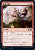 【JPN】破壊的細工/Destructive Tampering[MTG_M21_141C]