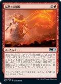 【JPN】猛然たる顕現/Furious Rise[MTG_M21_144U]