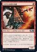 【JPN】★Foil★ゴブリンの付け火屋/Goblin Arsonist[MTG_M21_147C]
