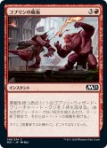 【JPN】ゴブリンの魔術/Goblin Wizardry[MTG_M21_148C]