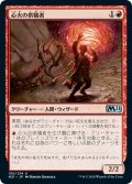 【JPN】心火の供犠者/Heartfire Immolator[MTG_M21_150U]