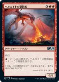 【JPN】ヘルカイトの懲罰者/Hellkite Punisher[MTG_M21_151U]