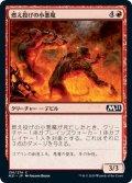 【JPN】★Foil★燃え投げの小悪魔/Pitchburn Devils[MTG_M21_156C]