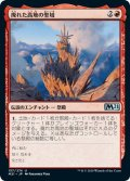 【JPN】廃れた高地の聖域/Sanctum of Shattered Heights[MTG_M21_157U]