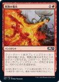 【JPN】焦熱の竜火/Scorching Dragonfire[MTG_M21_158C]