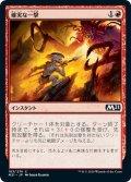 【JPN】確実な一撃/Sure Strike[MTG_M21_163C]