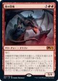 【JPN】峰の恐怖/Terror of the Peaks[MTG_M21_164M]
