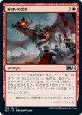 【JPN】裏切りの強欲/Traitorous Greed[MTG_M21_166U]