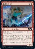 【JPN】砲塔のオーガ/Turret Ogre[MTG_M21_169C]
