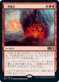【JPN】★Foil★一斉噴火Volcanic Salvo[MTG_M21_172R]