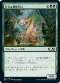 【JPN】巨大な戦慄大口/Colossal Dreadmaw[MTG_M21_176C]