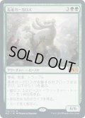 【JPN】★Foil★長老ガーガロス/Elder Gargaroth[MTG_M21_179M]
