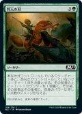 【JPN】狩人の刃/Hunter's Edge[MTG_M21_189C]