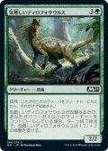 【JPN】気難しいディロフォサウルス/Ornery Dilophosaur[MTG_M21_194C]