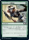 【JPN】レインジャーの悪知恵/Ranger's Guile[MTG_M21_199C]