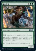 【JPN】森の守部/Warden of the Woods[MTG_M21_213U]