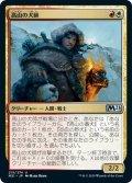 【JPN】高山の犬師/Alpine Houndmaster[MTG_M21_215U]