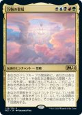 【JPN】万物の聖域/Sanctum of All[MTG_M21_225R]