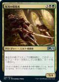 【JPN】双刃の暗殺者/Twinblade Assassins[MTG_M21_226U]