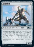 【JPN】金属複製機/Chrome Replicator[MTG_M21_229U]