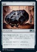 【JPN】隕石/Meteorite[MTG_M21_233U]