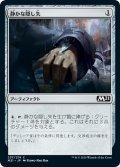 【JPN】静かな隠し矢/Silent Dart[MTG_M21_237C]