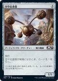 【JPN】空中走査器/Skyscanner[MTG_M21_238C]