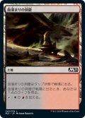 【JPN】血溜まりの洞窟/Bloodfell Caves[MTG_M21_243C]