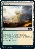 【JPN】花咲く砂地/Blossoming Sands[MTG_M21_244C]