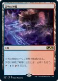 【JPN】天啓の神殿/Temple of Epiphany[MTG_M21_252R]
