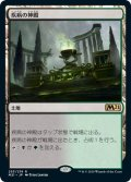 【JPN】疾病の神殿/Temple of Malady[MTG_M21_253R]