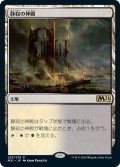 【JPN】静寂の神殿/Temple of Silence[MTG_M21_255R]