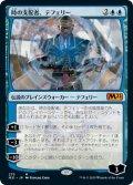 【JPN】時の支配者、テフェリー/Teferi, Master of Time[MTG_M21_275M]