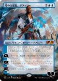 【JPN】時の支配者、テフェリー/Teferi, Master of Time[MTG_M21_281M]