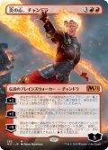 【JPN】炎の心、チャンドラ/Chandra, Heart of Fire[MTG_M21_283M]