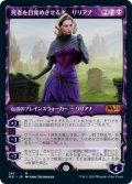 【JPN】死者を目覚めさせる者、リリアナ/Liliana, Waker of the Dead[MTG_M21_297M]