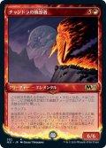 【JPN】チャンドラの焼却者/Chandra's Incinerator[MTG_M21_302R]
