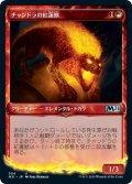 【JPN】チャンドラの紅蓮獣/Chandra's Pyreling[MTG_M21_304U]