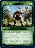 【JPN】ガラクの蜂起/Garruk's Uprising[MTG_M21_308U]