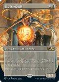 【JPN】封じ込める僧侶/Containment Priest[MTG_M21_314R]