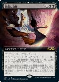 【JPN】★Foil★悪魔の抱擁/Demonic Embrace[MTG_M21_356R]