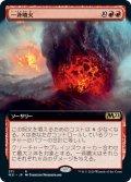 【JPN】一斉噴火/Volcanic Salvo[MTG_M21_371R]