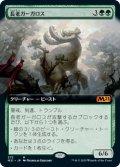 【JPN】★Foil★長老ガーガロス/Elder Gargaroth[MTG_M21_373M]
