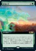 【JPN】原初の力/Primal Might[MTG_M21_377R]