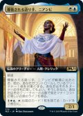 【JPN】★Foil★尊敬される語り手、ニアンビ/Niambi, Esteemed Speaker[MTG_M21_379R]