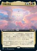 【JPN】★Foil★万物の聖域/Sanctum of All[MTG_M21_381R]