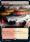 【JPN】凱旋の神殿/Temple of Triumph[MTG_M21_391R]