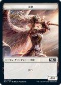【JPN】天使[MTG_M21_T01]