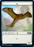 【JPN】鳥[MTG_M21_T02]