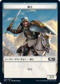 【JPN】騎士[MTG_M21_T04]